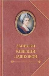 Княгиня Дашкова Катерина Романівна: біографія, сім\'я, цікаві факти з життя, фото