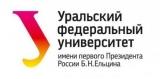 Уральський федеральний університет ім. Єльцина